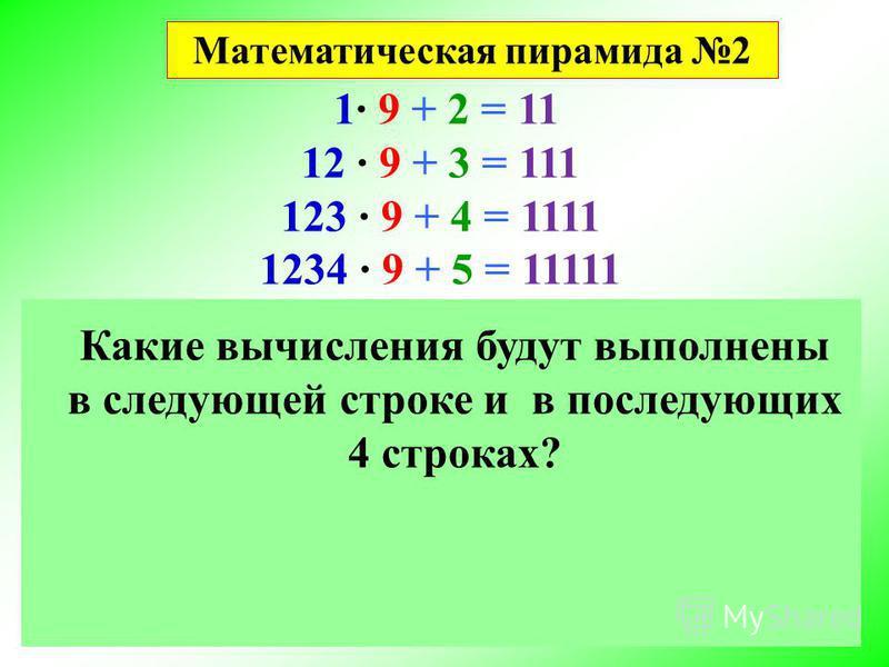 1 9 + 2 = 11 12 9 + 3 = 111 123 9 + 4 = 1111 1234 9 + 5 = 11111 12345 9 + 6 = 111111 123456 9 + 7 = 1111111 1234567 9 + 8 = 11111111 12345678 9 + 9 = 111111111 123456789 9 +10= 1111111111 Математика - это единственная наука, которая имеет дело с абсо