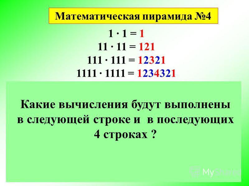 1 1 = 1 11 11 = 121 111 111 = 12321 1111 1111 = 1234321 11111 11111 = 123454321 111111 111111 = 12345654321 1111111 1111111 = 1234567654321 11111111 11111111 = 123456787654321 111111111 111111111 = 12345678987654321 Математика в своей сущности достат