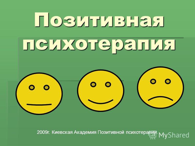 Позитивная психотерапия 2009 г. Киевская Академия Позитивной психотерапии.