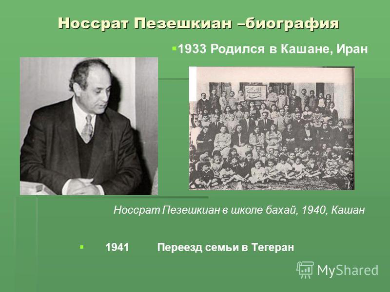 Носсрат Пезешкиан –биография 1941Переезд семьи в Тегеран 1933Родился в Кашане, Иран Носсрат Пезешкиан в школе бахай, 1940, Кашан