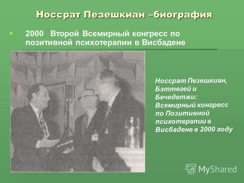 Носсрат Пезешкиан –биография 2000 Второй Всемирный конгресс по позитивной психотерапии в Висбадене Носсрат Пезешкиан, Бэттегей и Бечедетжи: Всемирный конгресс по Позитивной психотерапии в Висбадене в 2000 году