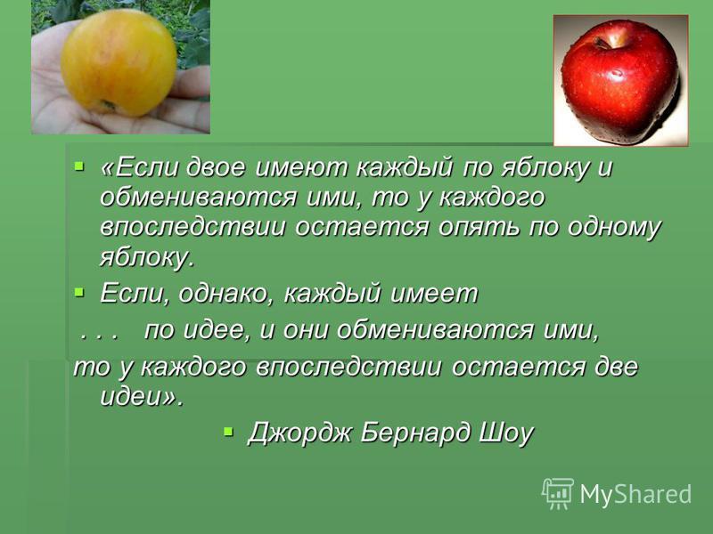 «Если двое имеют каждый по яблоку и обмениваются ими, то у каждого впоследствии остается опять по одному яблоку. «Если двое имеют каждый по яблоку и обмениваются ими, то у каждого впоследствии остается опять по одному яблоку. Если, однако, каждый име