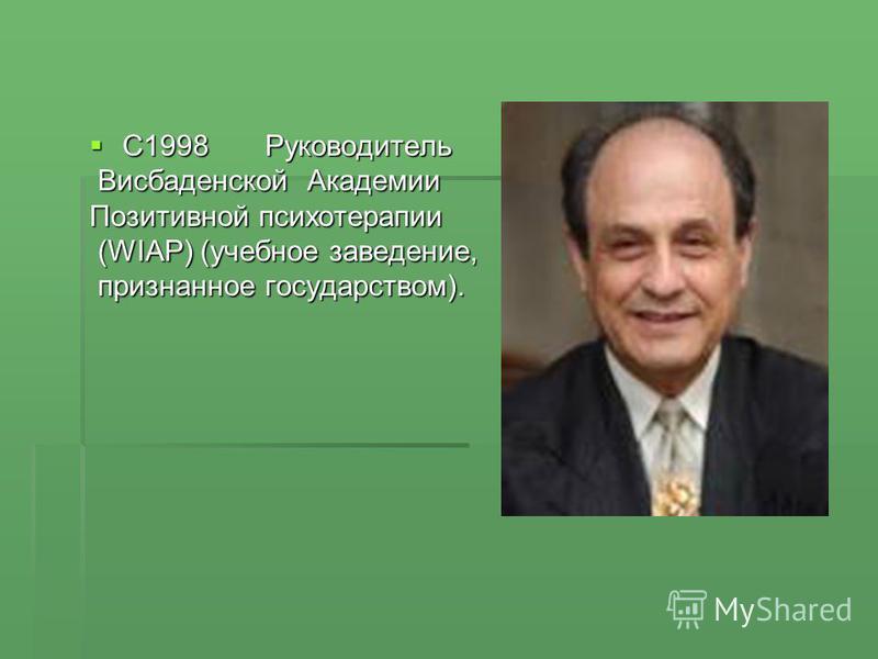 С1998Руководитель С1998Руководитель Висбаденской Академии Висбаденской Академии Позитивной психотерапии (WIAP) (учебное заведение, (WIAP) (учебное заведение, признанное государством). признанное государством).