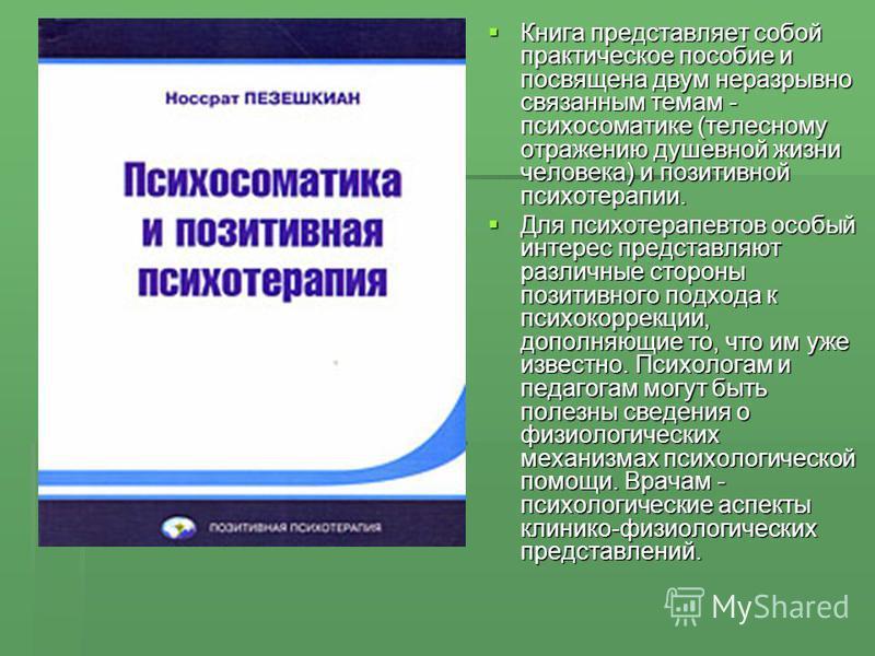 Книга представляет собой практическое пособие и посвящена двум неразрывно связанным темам - психосоматике (телесному отражению душевной жизни человека) и позитивной психотерапии. Книга представляет собой практическое пособие и посвящена двум неразрыв