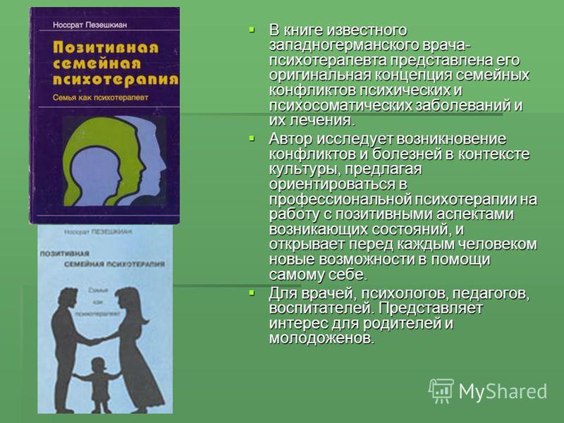 В книге известного западногерманского врача- психотерапевта представлена его оригинальная концепция семейных конфликтов психических и психосоматических заболеваний и их лечения. В книге известного западногерманского врача- психотерапевта представлена