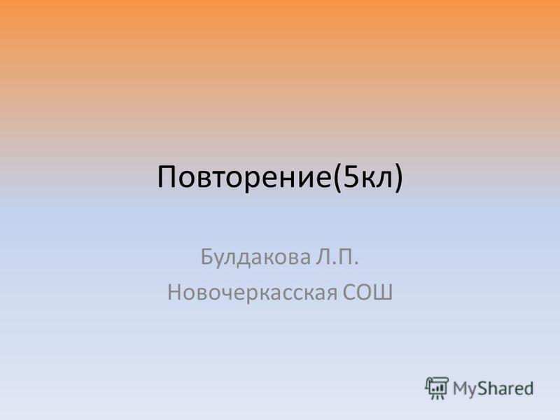 Повторение(5 кл) Булдакова Л.П. Новочеркасская СОШ