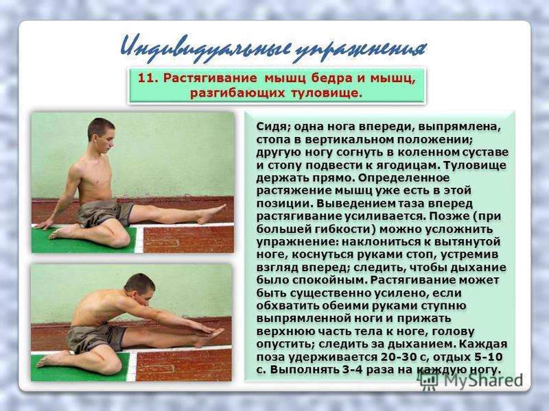 Индивидуальные упражнения Сидя; одна нога впереди, выпрямлена, стопа в вертикальном положении; другую ногу согнуть в коленном суставе и стопу подвести к ягодицам. Туловище держать прямо. Определенное растяжение мышц уже есть в этой позиции. Выведение