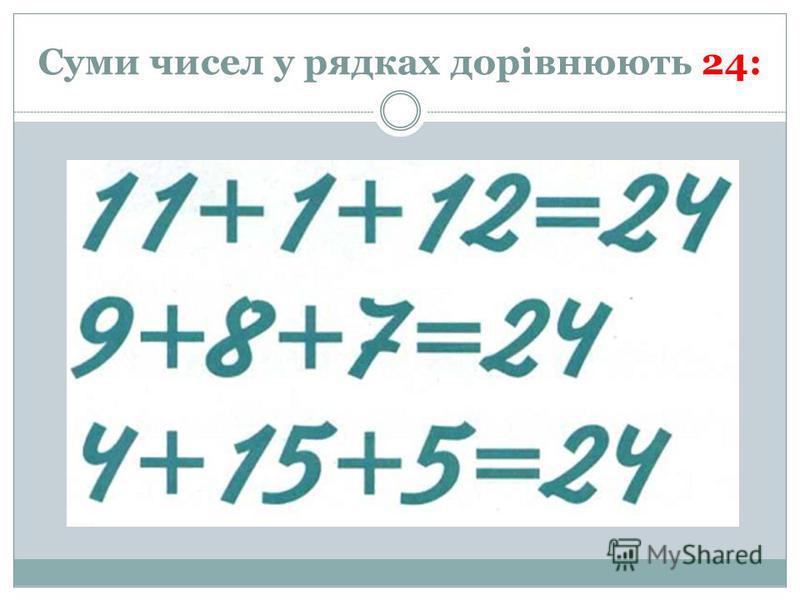 Суми чисел у рядках дорівнюють 24: