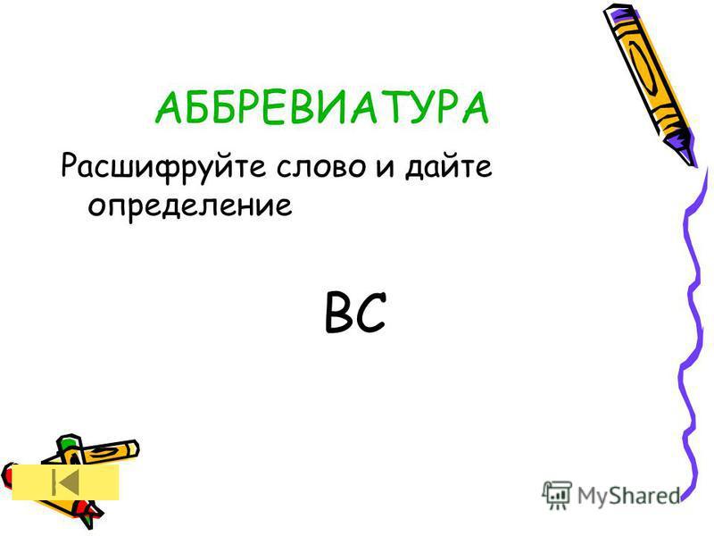 АББРЕВИАТУРА Расшифруйте слово и дайте определение BC