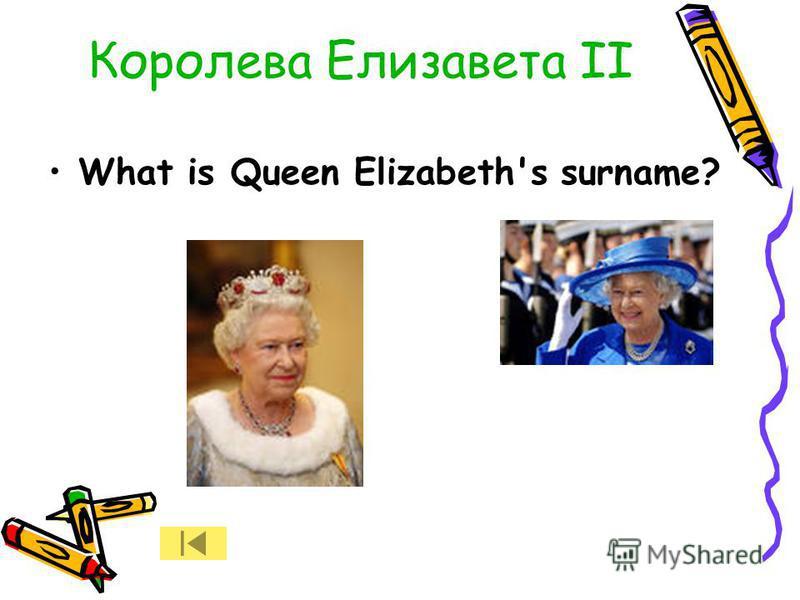 Королева Елизавета II What is Queen Elizabeth's surname?