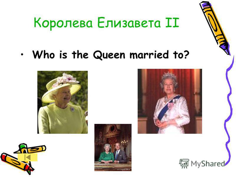 Королева Елизавета II Who is the Queen married to?
