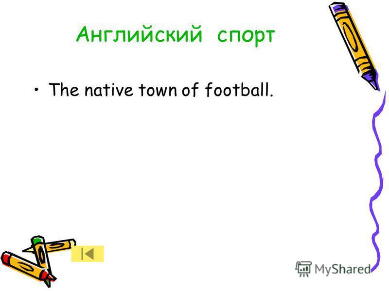 Английский спорт The native town of football.