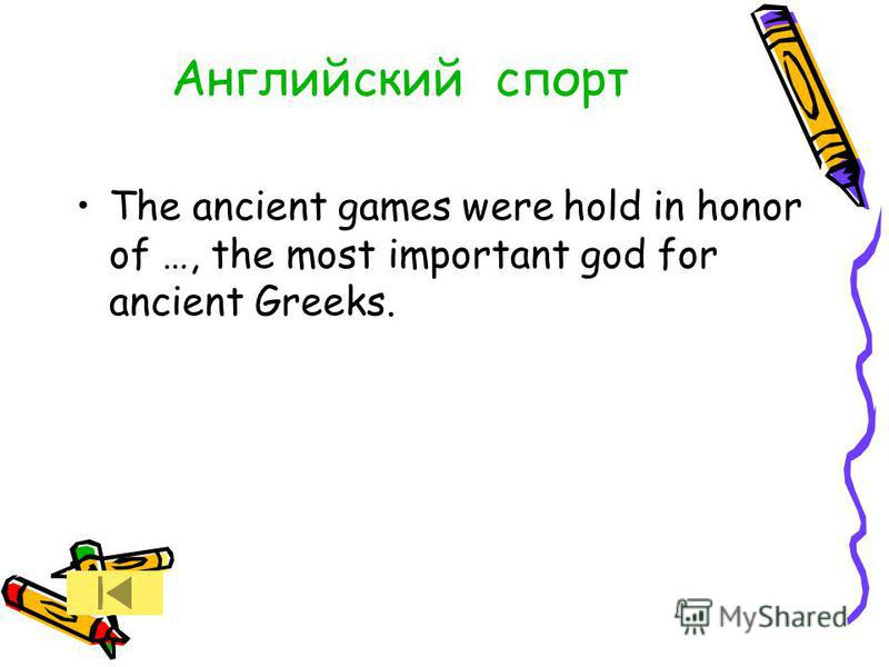 Английский спорт The ancient games were hold in honor of …, the most important god for ancient Greeks.