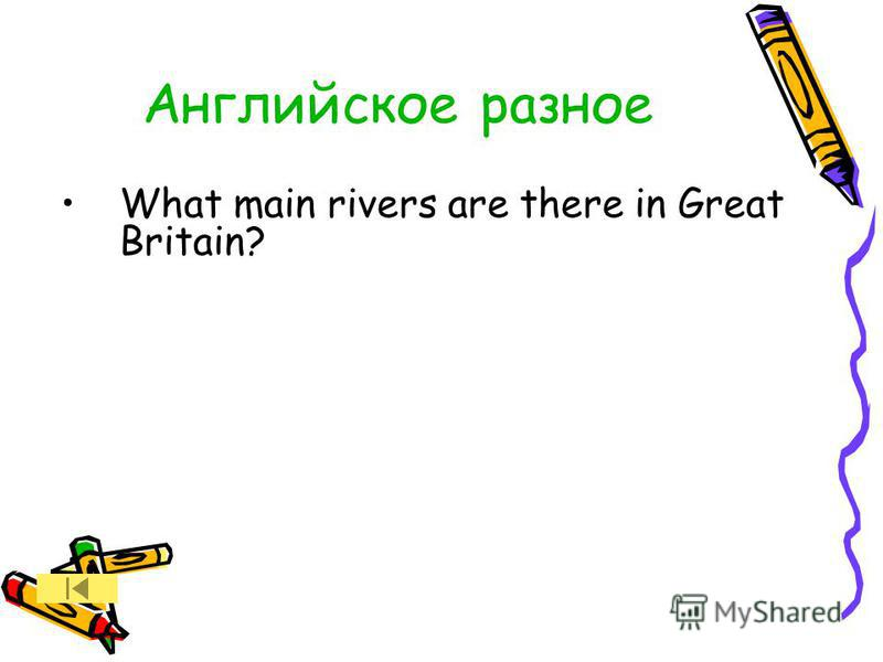 Английское разное What main rivers are there in Great Britain?