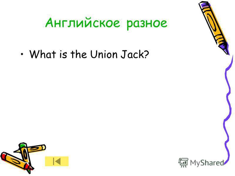 Английское разное What is the Union Jack?
