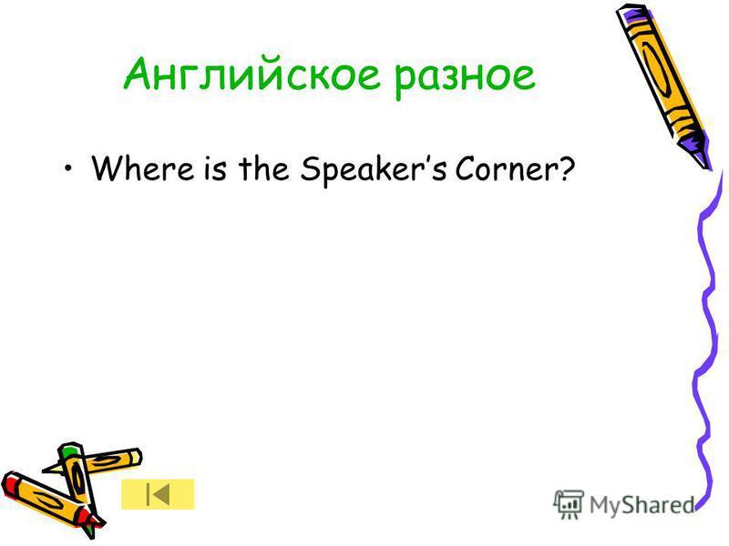 Английское разное Where is the Speakers Corner?