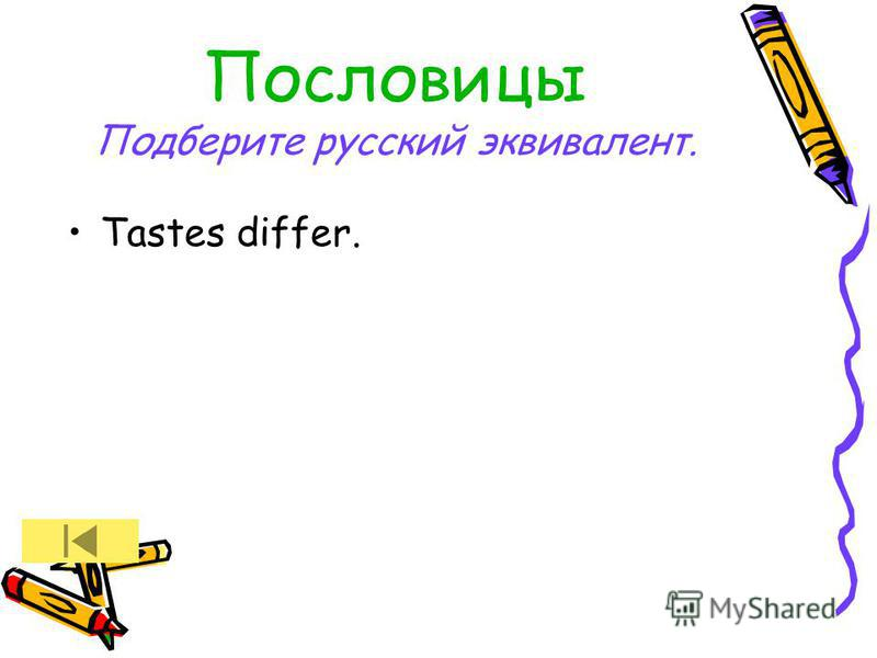 Пословицы Подберите русский эквивалент. Tastes differ.
