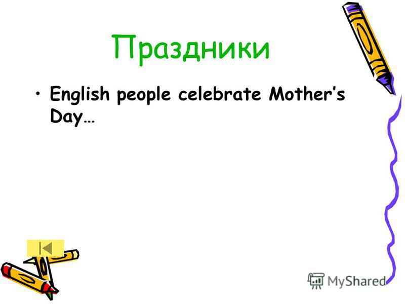 Праздники English people celebrate Mothers Day…