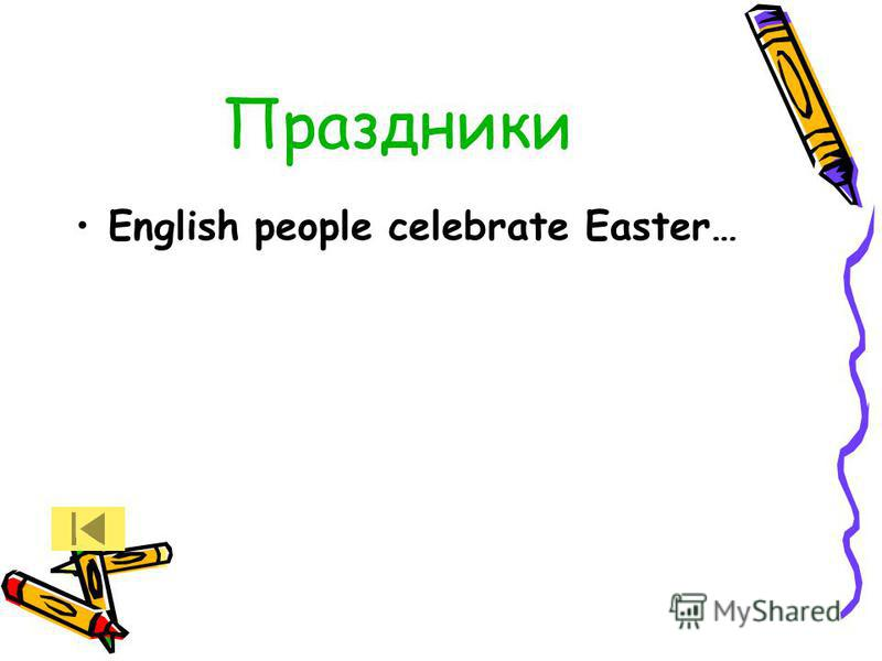Праздники English people celebrate Easter…