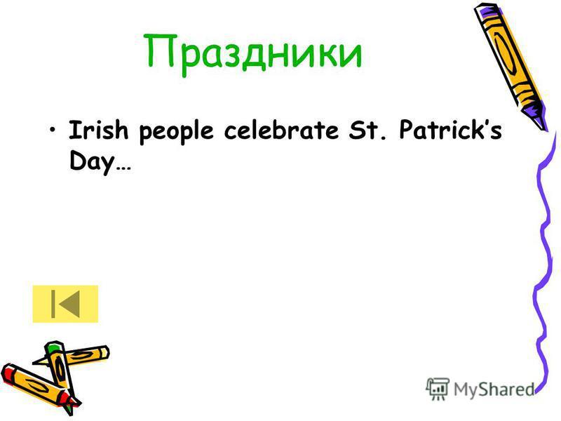 Праздники Irish people celebrate St. Patricks Day…