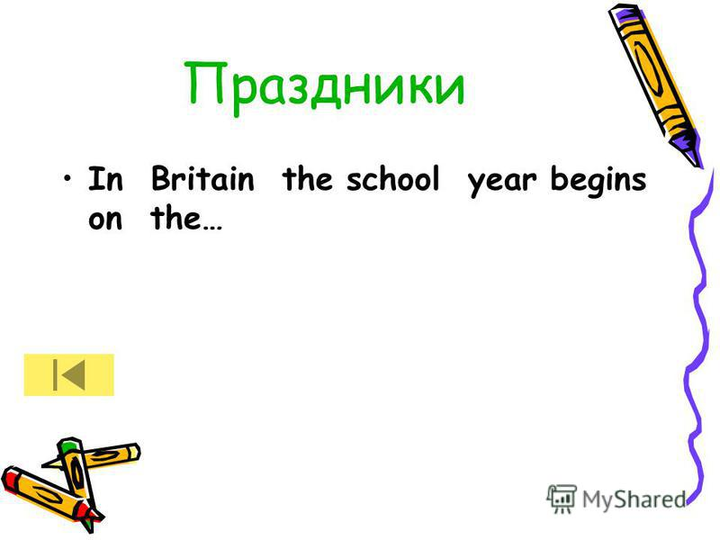 Праздники In Britain the school year begins on the…