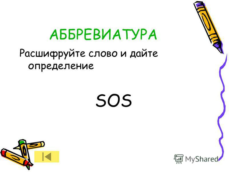 АББРЕВИАТУРА Расшифруйте слово и дайте определение SOS