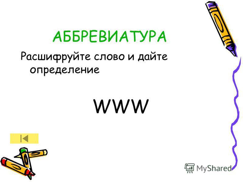 АББРЕВИАТУРА Расшифруйте слово и дайте определение WWW