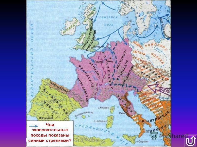 Чьи завоевательные походы показаны синими стрелками?