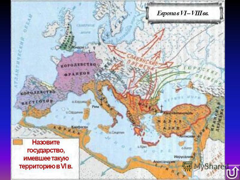 Европа в VI – VIII вв. Назовите государство, имевшее такую территорию в VI в.