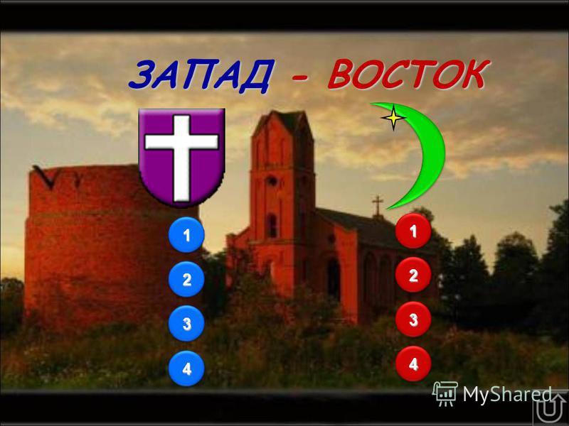 3 1 ЗАПАД - ВОСТОК 2 3 2 1 4 4