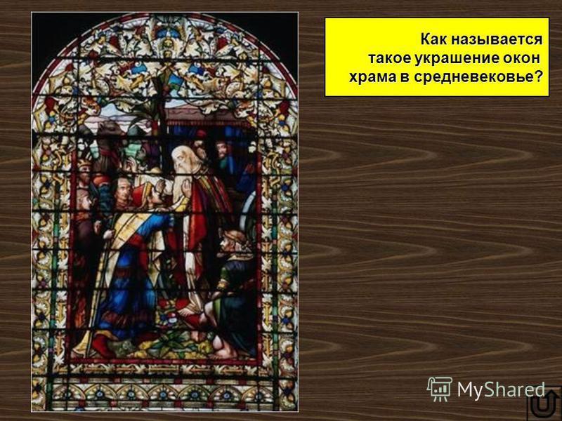 Как называется такое украшение окон храма в средневековье?