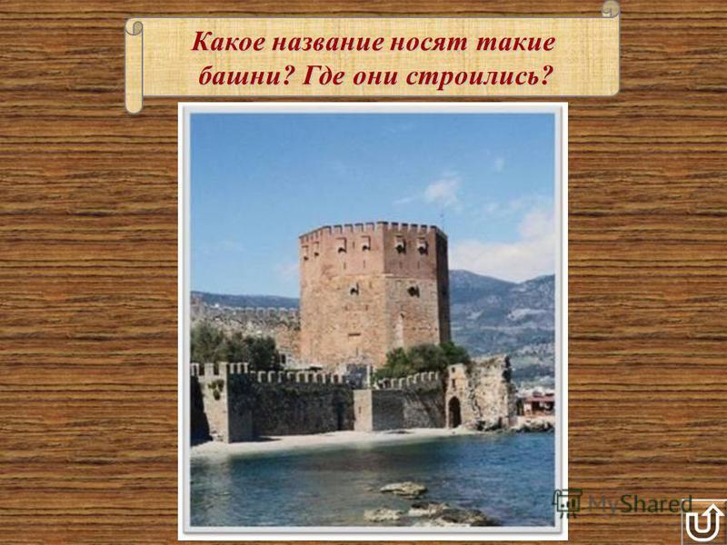 Какое название носят такие башни? Где они строились?