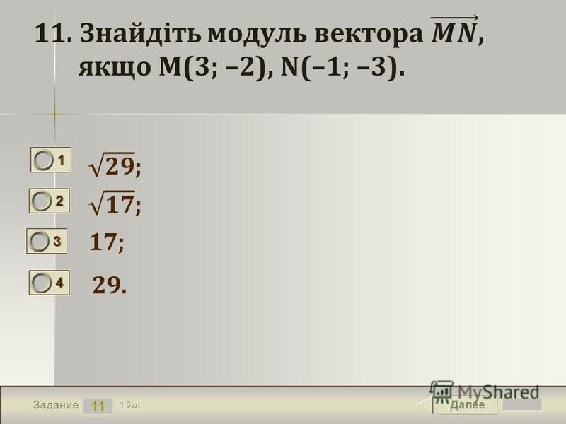 Далее 11 Задание 1 бал. 1111 2222 3333 4444 17; 29.