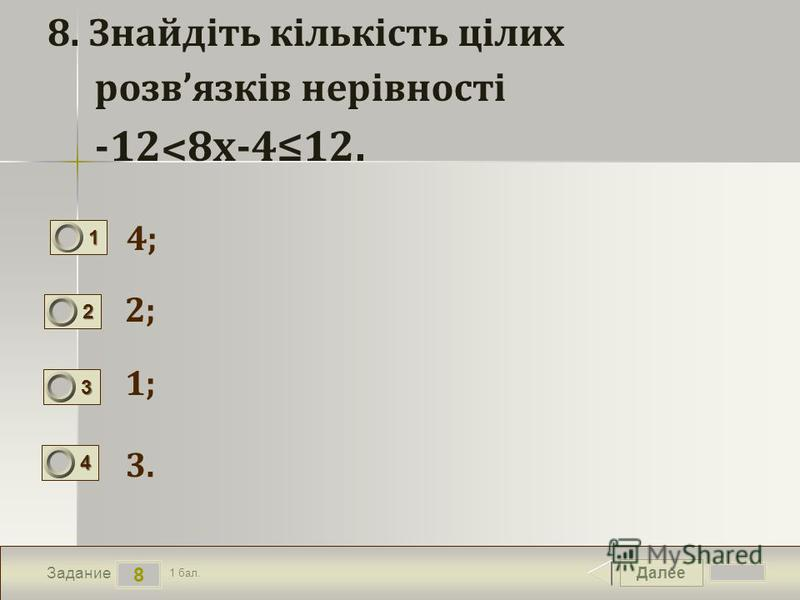 Далее 8 Задание 1 бал. 1111 2222 3333 4444 8. Знайдіть кількість цілих розвязків нерівності -12˂8x-412. 4; 2; 1; 3.