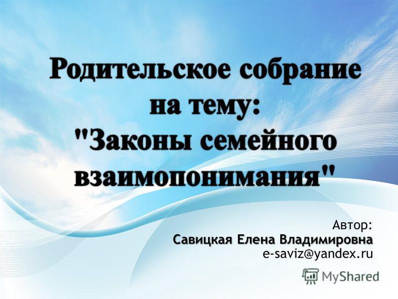 Автор: Савицкая Елена Владимировна e-saviz@yandex.ru