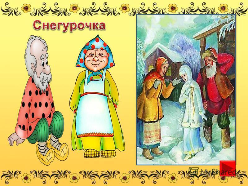 Дед и баба вместе жили, Дочку из снежка слепили, Но костра горячий жар Превратил девчурку в пар. Дед и бабушка в печали. Как же их дочурку звали ?
