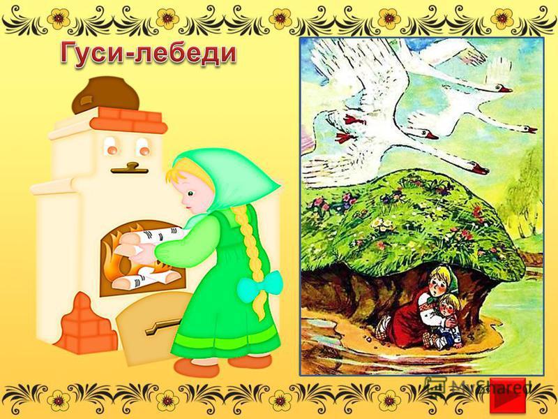 Не доглядела за братом сестра, И долго искала мальчишку она. Помогла ей волшебная речка, Пирожков испекла русская печка. От птиц под яблоней укрылись дети. Что за птицы были эти?