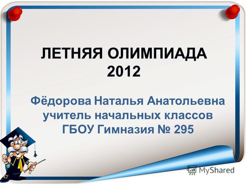 Фёдорова Наталья Анатольевна учитель начальных классов ГБОУ Гимназия 295