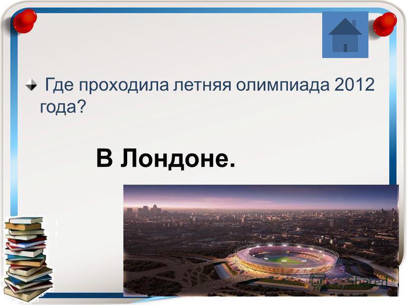 Где проходила летняя олимпиада 2012 года?