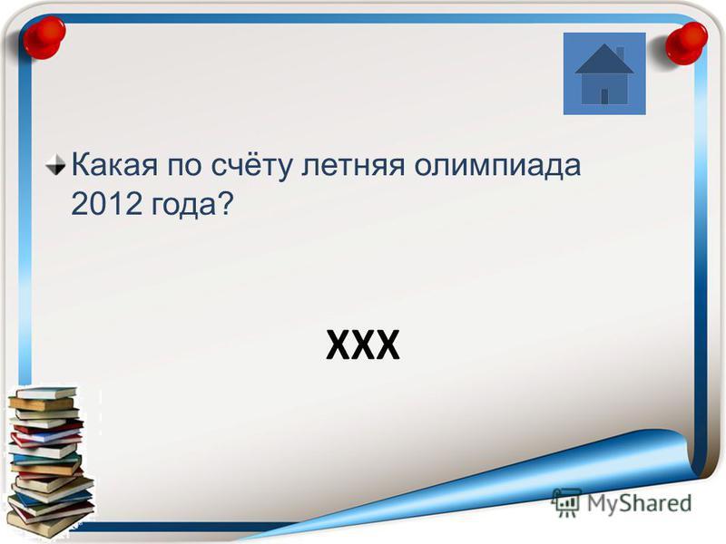 Какая по счёту летняя олимпиада 2012 года?