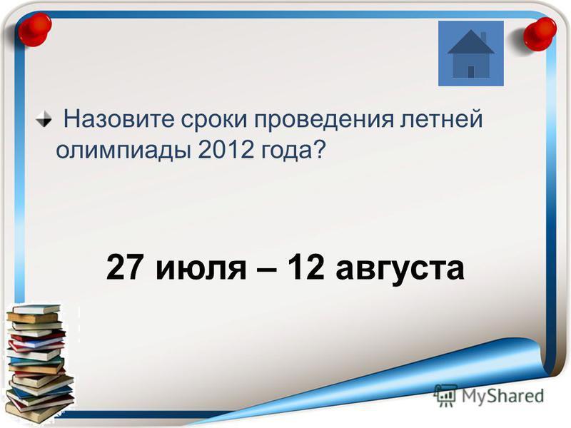 Назовите сроки проведения летней олимпиады 2012 года?