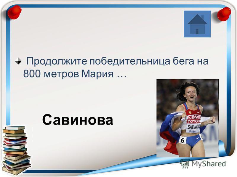 Продолжите победительница бега на 800 метров Мария …