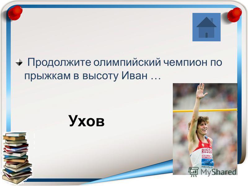 Продолжите олимпийский чемпион по прыжкам в высоту Иван …
