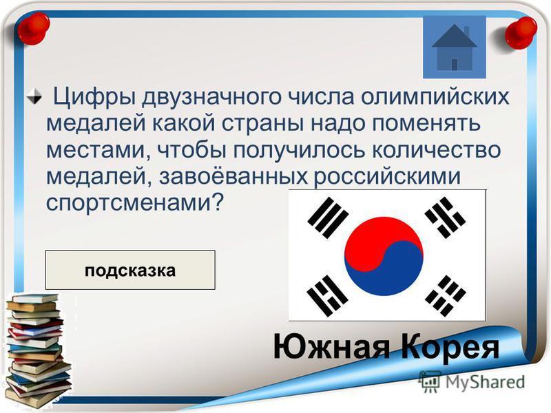 Цифры двузначного числа олимпийских медалей какой страны надо поменять местами, чтобы получилось количество медалей, завоёванных российскими спортсменами?