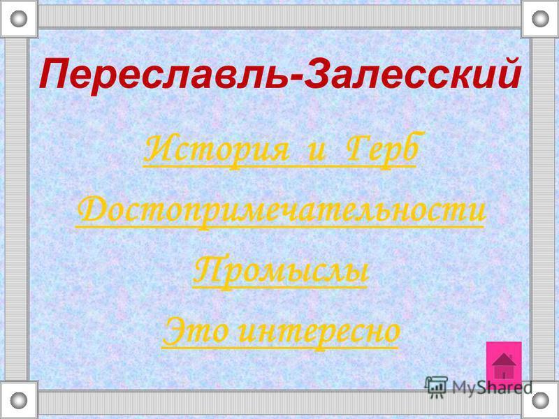 Переславль-Залесский История и Герб Достопримечательности Промыслы Это интересно
