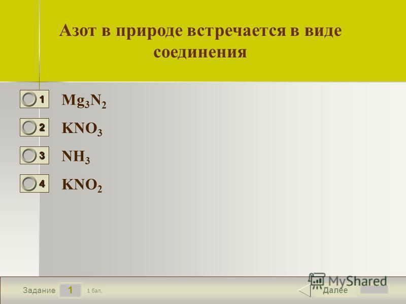 2 1 Задание Азот в природе встречается в виде соединения Mg 3 N 2 KNO 3 NH 3 KNO 2 Далее 1 бал. 1111 0 2222 0 3333 0 4444 0