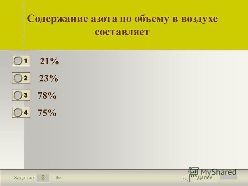 3 2 Задание Содержание азота по объему в воздухе составляет 21% 23% 78% 75% Далее 1 бал. 1111 0 2222 0 3333 0 4444 0