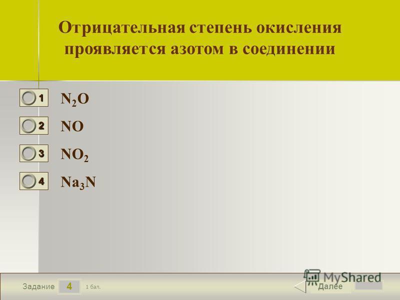 5 4 Задание Отрицательная степень окисления проявляется азотом в соединении N2ON2O NO NO 2 Na 3 N Далее 1 бал. 1111 0 2222 0 3333 0 4444 0