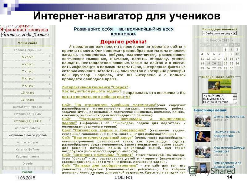 Дронова Е.А. МБОУ Кытмановская СОШ 114 11.08.2015 Интернет-навигатор для учеников