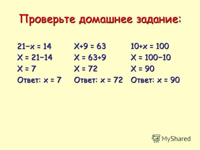 «Таблица умножения и деления числа 6»